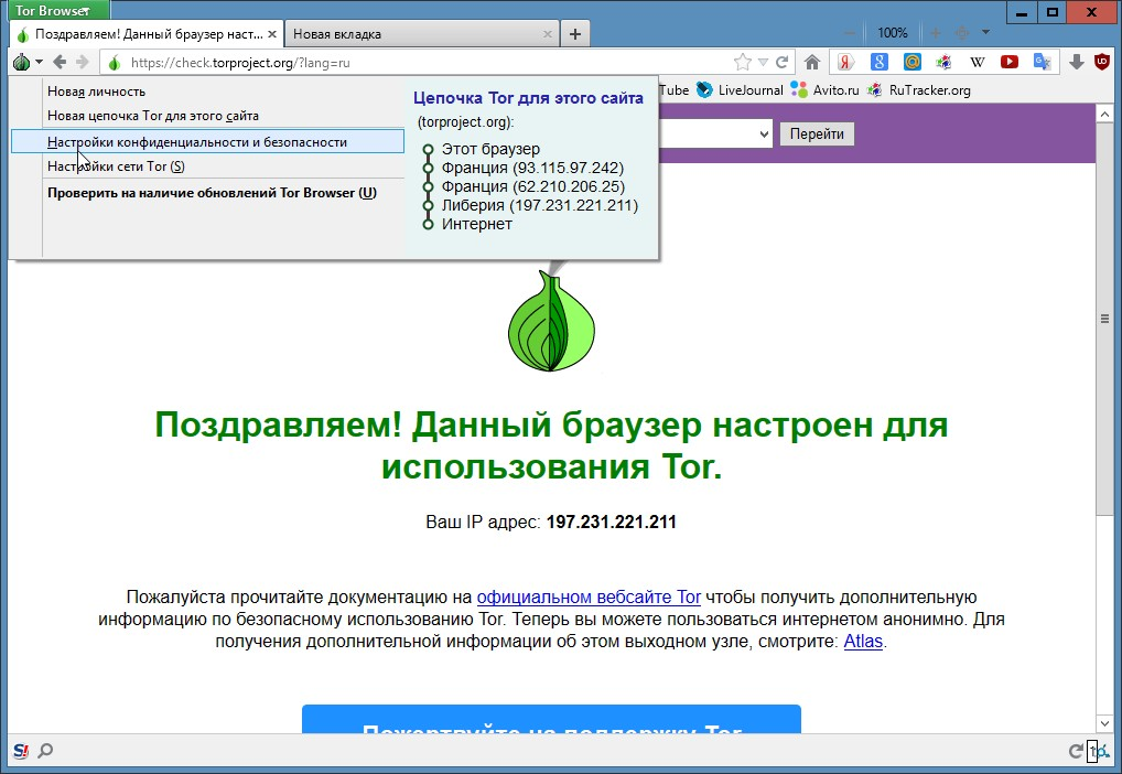 Тор официальный сайт браузера на русском tor browser opensuse