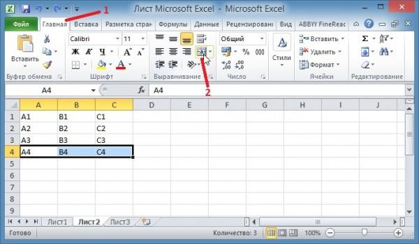 Объединение таблиц в Excel