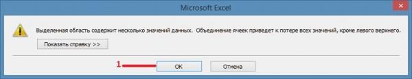 При этом методе невозможно объединение ячеек без потери значений в Excel