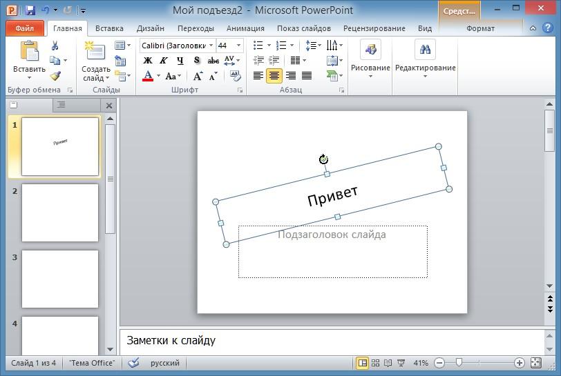 Как сделать надписи на картинках в презентации