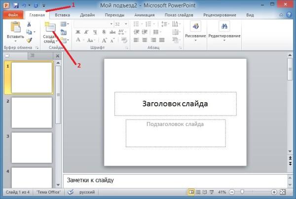 9 советов для создания отличной презентации в PowerPoint
