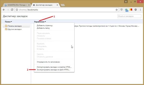 Импортировать закладки в Chrome