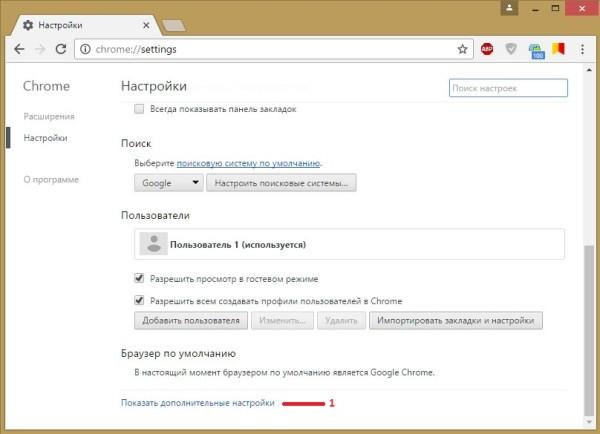 Как очистить кэш браузера хром