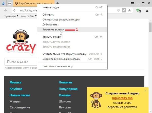 Как сделать Yandex стартовой страницей