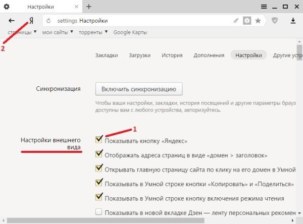Яндекс сделать главной страницей