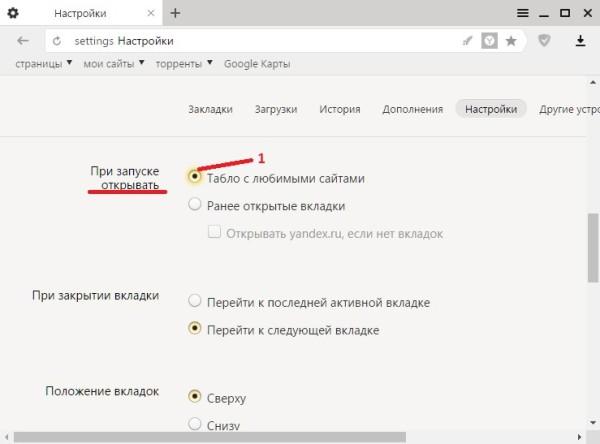 Как поставить стартовую страницу Яндекс