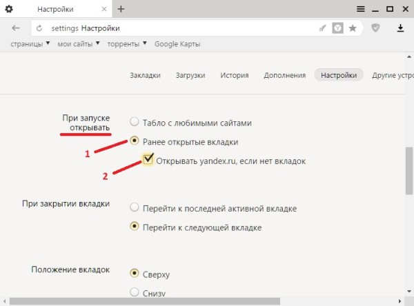 Как вернуть Яндекс на стартовую страницу