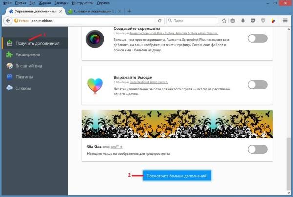 Русификация Firefox