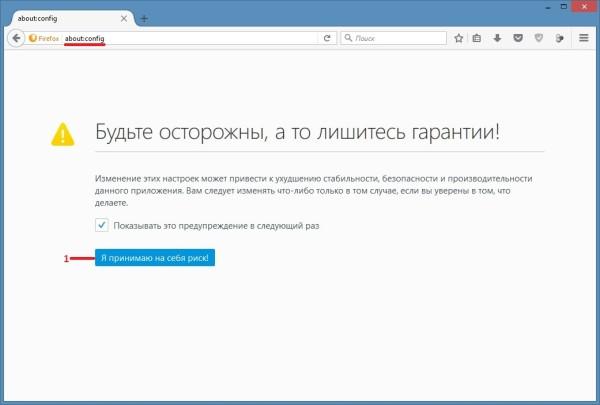 Установив русификатор Firefox нужно его активировать