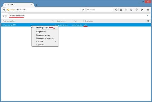 Запускается русификация Mozilla