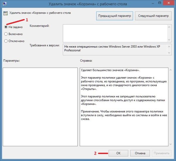 Где корзина в Windows 7 восстанавливается