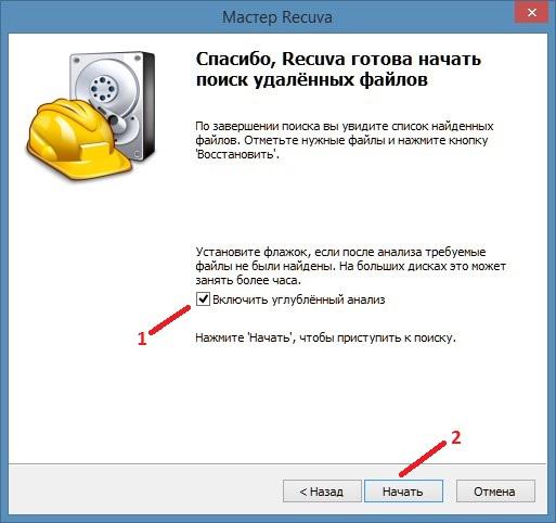 Recuva программа для удаленных файлов из корзины