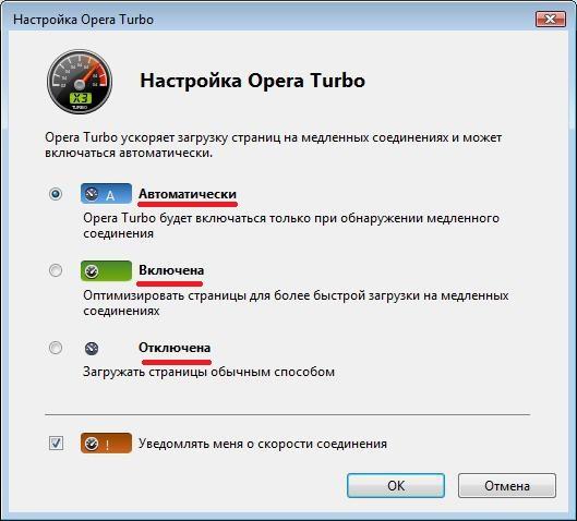 С помощью турбо можно ускорить Opera