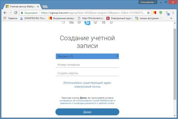 Cкачать скайп для рабочего стола виндовс 10 и зарегистрировать аккаунт