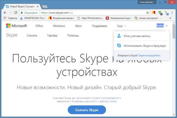 Установить скайп на ноутбук бесплатно Windows 10