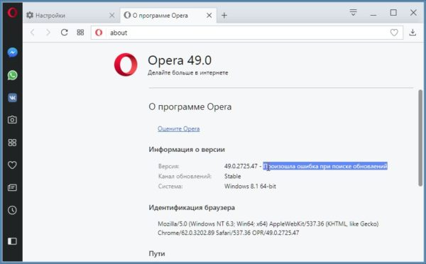 Opera запретить обновление