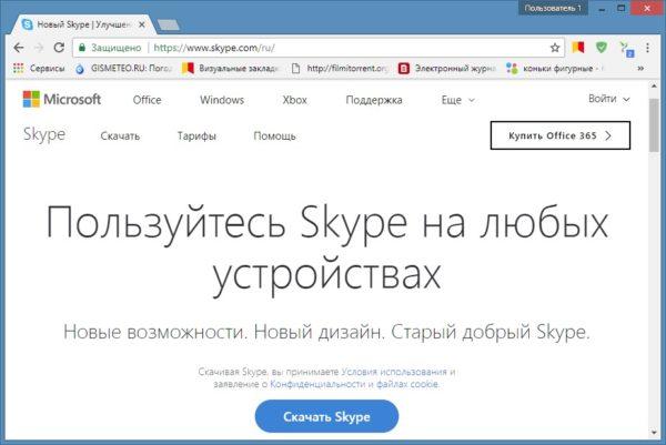 Skype для рабочего стола Windows 10