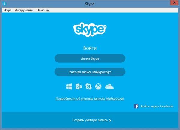 Скачать новый скайп для виндовс 10