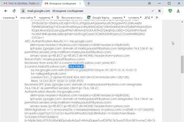 Как узнать IP адрес устройства в сети