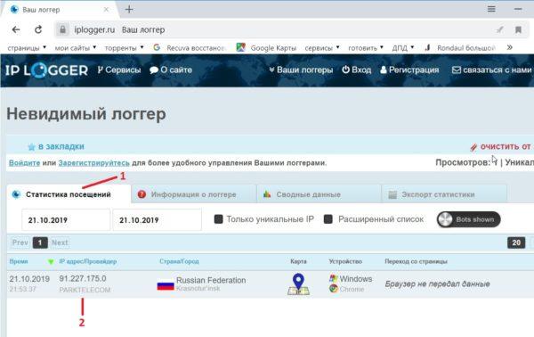 Как посмотреть IP адрес роутера на компьютере